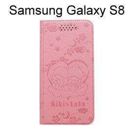 雙子星壓紋皮套 [粉] Samsung Galaxy S8 G950FD (5.8吋)【三麗鷗正版授權】