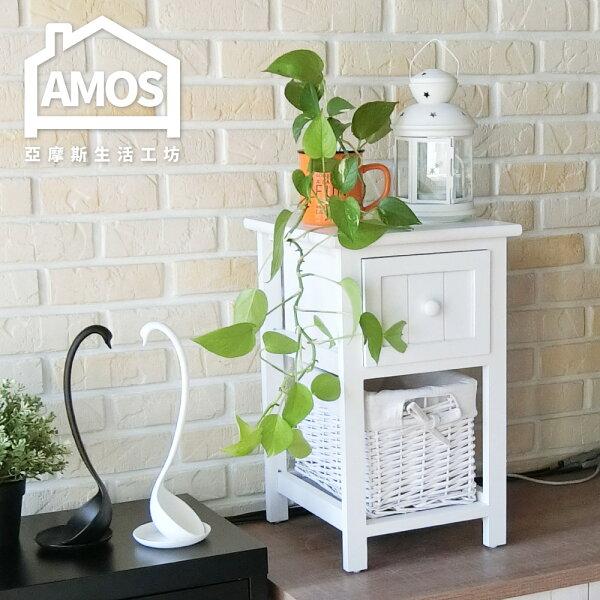 Amos 亞摩斯生活工坊:小品櫃床頭櫃置物櫃收納櫃【DAA042】鄉村單抽竹籃置物櫃Amos