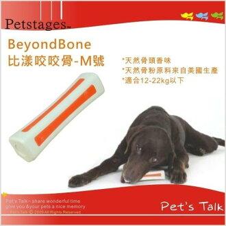 美國Petstages-Beyond Bone比漾咬咬骨-M號 天然骨頭香味 潔牙玩具 狗狗最愛! Pet\