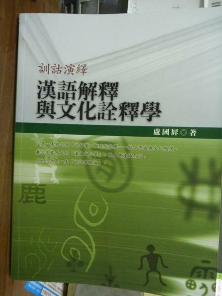 【書寶二手書T1/大學文學_QKX】訓詁演繹:漢語解釋與文化詮釋學_盧國屏