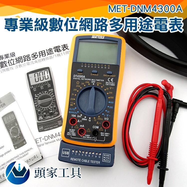 『頭家工具』數位網路三用電錶1機12用 背光.電錶測試筆-三用電錶 三用電表 電流電壓電阻測試 交流鉤錶  MET-DNM4300A