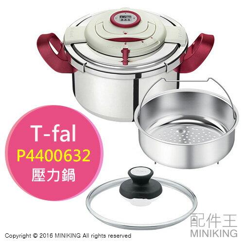 【配件王】日本代購 T-fal 壓力鍋 快鍋 悶燒鍋 P4400632 21cm 4.5L 單手蓋 計時器 附蒸籠