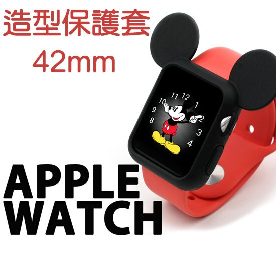 ~42mm~Apple Watch Series 1   2 卡通保護套  保護殼  彩色