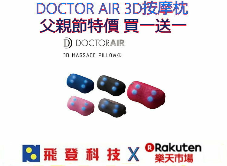 <br/><br/>  購買DOCTOR AIR 3D 按摩枕 MP001 買一送一不加價<br/><br/>