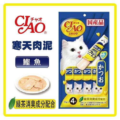 【日本直送】CIAO 寒天肉泥-鰹魚 15g*4條 4SC-82-70元>可超取 【凍狀小點心,方便餵食、分量剛好】 (D002A22)