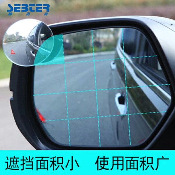美琪(行車安全)汽車反光鏡倒車盲點超清輔助小圓鏡360旋轉可調