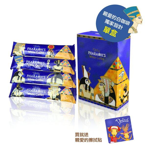 《親愛的》法老王白咖啡(10包盒)★2018大英埃及展-獨家設計款★