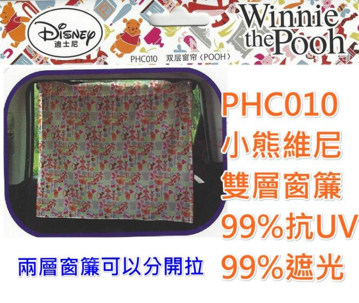 【禾宜精品】Disney 迪士尼 小熊維尼 遮陽簾 PHC010 維尼熊 雙層 車用 遮陽 遮光 窗簾 抗UV
