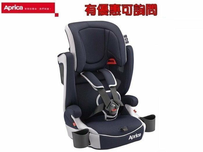 *美馨兒* 愛普力卡 Aprica- Air Groove 限定版 成長型輔助汽車安全座椅(汽座)(藍色颶風) 6640元(來電另有優惠)