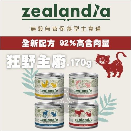 zealandia狂野主廚〔無穀主食貓罐,4種口味,大罐,170g〕(單罐)