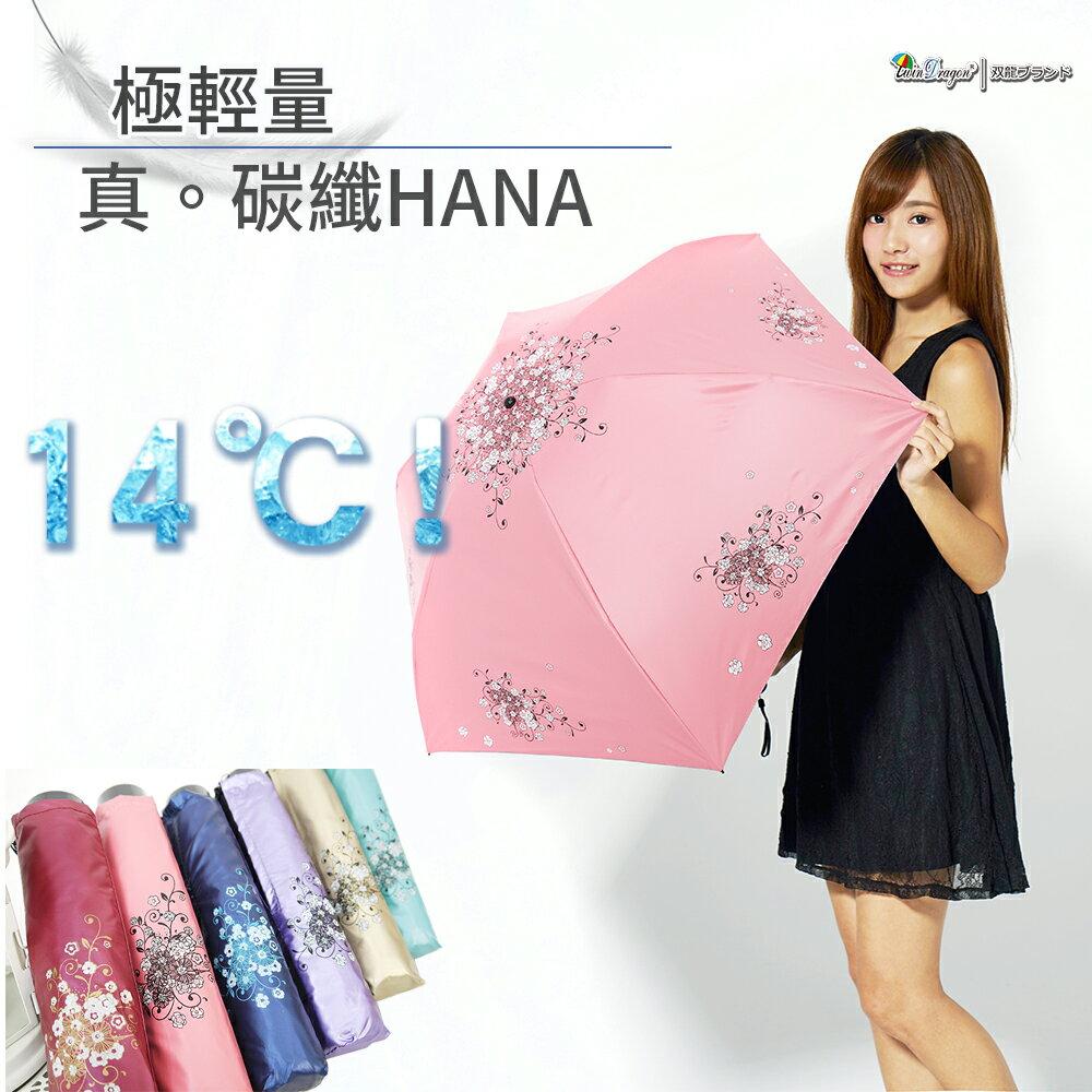 <br/><br/> 【雙龍牌】真。碳纖HANA降溫14度反向折傘-超輕量防曬降溫晴雨傘遮陽傘B8034<br/><br/>