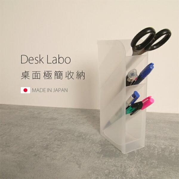 桌上收納盒無印風PP文具小物收納盒【SV3151】快樂生活網