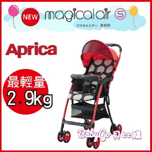 Aprica Magical Air S 高視野超輕量單向手嬰幼兒手推車●嬰兒手推車●愛普力卡