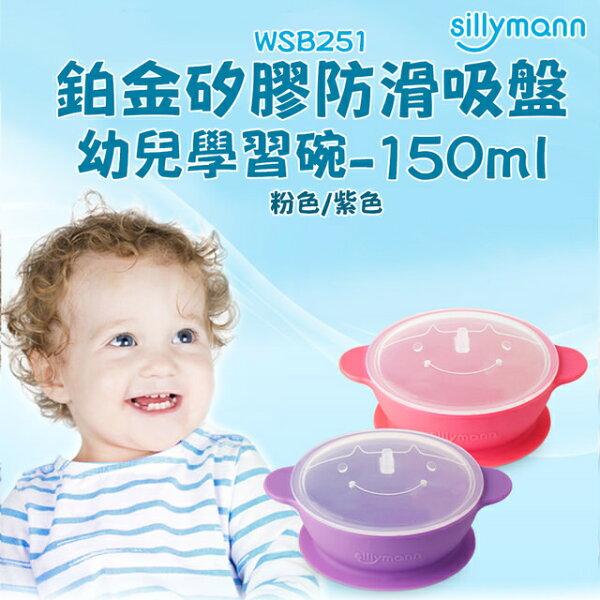 【品牌滿$699送冰絲袖套】韓國【sillymann】100%鉑金矽膠防滑點心食物儲存碗-150ml(2色)