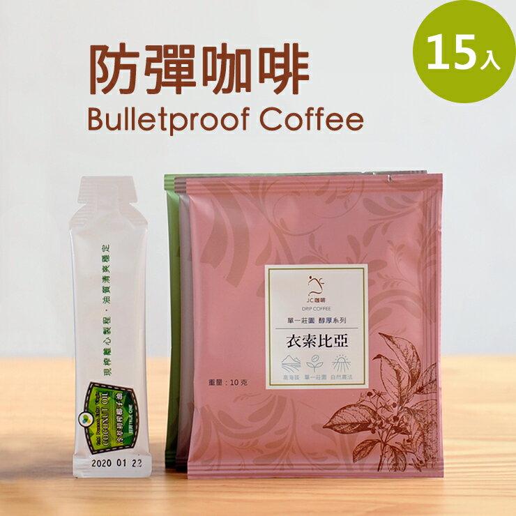 防彈咖啡組 - 莊園濾掛X15入+冷萃初榨椰子油X15入 0