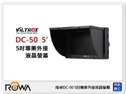 ROWA 樂華 唯卓 DC-50 5吋 專業 外接 液晶螢幕 監視器(公司貨)