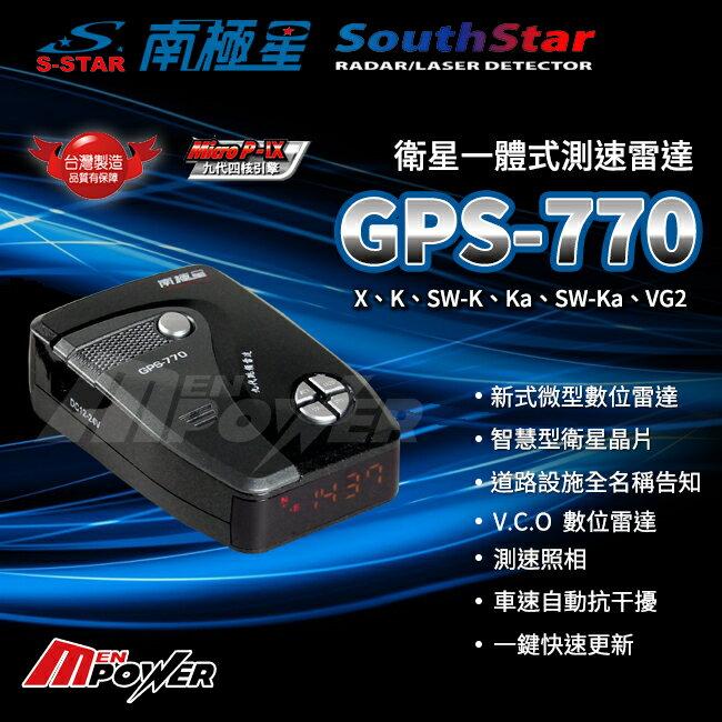 南極星 GPS~770 測速雷達 測速照相 道路設施告知 自動抗干擾 新型 雷達  GPS