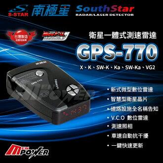 南極星 GPS-770 測速雷達 測速照相 道路設施告知 自動抗干擾 新型數位雷達 台灣製造 770