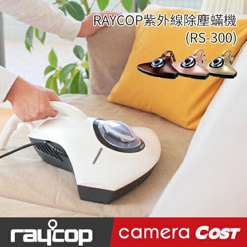 【送濾網三入】★日本頂級除蹣機★ RAYCOP RS-300 RS300 紫外線除塵蟎機  除去塵蟎 PM2.5 紫外線殺菌 (珍珠白)