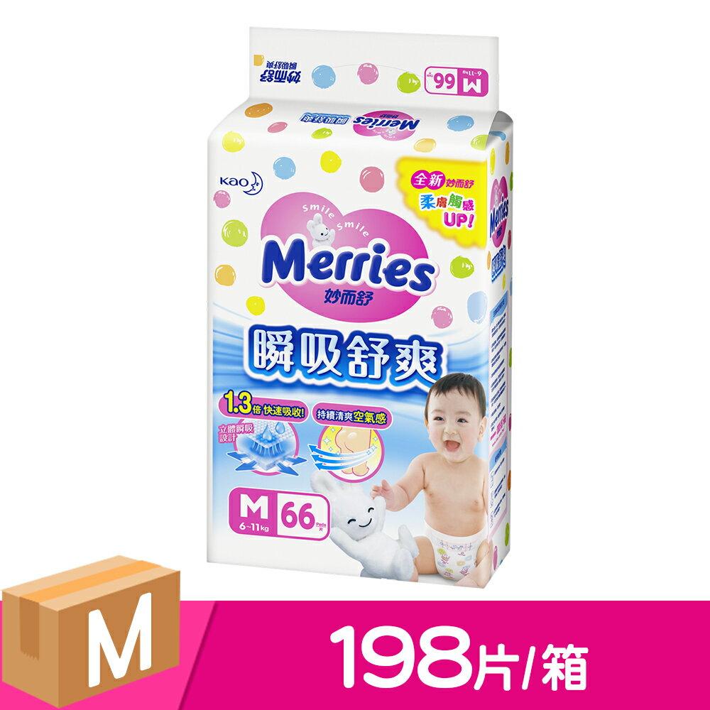 妙而舒 瞬吸舒爽嬰兒紙尿褲M (66片x3包) 箱購│9481生活品牌館