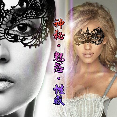 【紫星情趣用品】鏤空魅惑眼罩‧派對舞會酒吧夜店化妝舞會面具裝扮(L00033)
