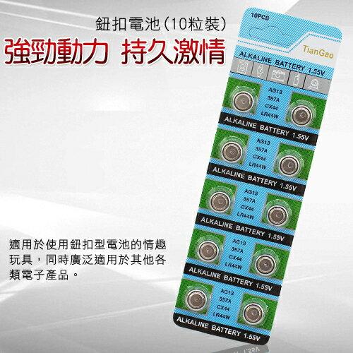 【紫星情趣用品】AG13、LR44 鈕釦水銀電池﹝10 顆裝﹞(Y00001)