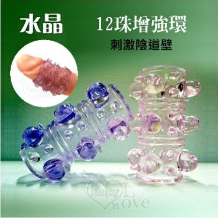 【紫星情趣用品】12珠增強水晶套環﹝刺激陰道壁﹞(J00002)