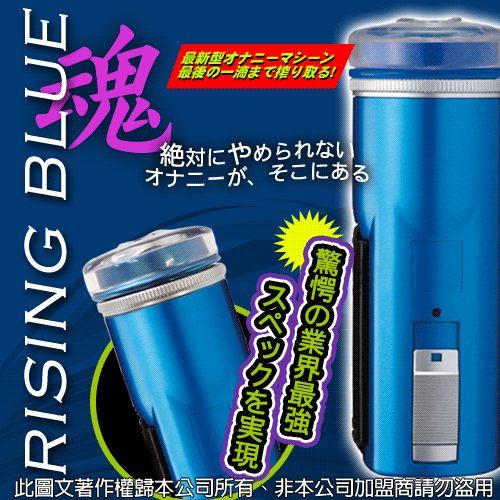 【紫星情趣用品】日本原裝進口*RISING BLUE 藍魂星魔力觸手電動自慰器(JE00008)
