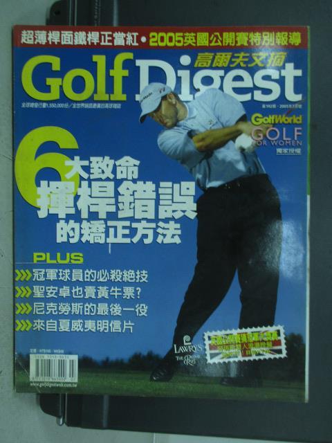 【書寶二手書T1/雜誌期刊_XEY】高爾夫文摘_2005/7_6大致命揮桿錯誤的矯正方法等