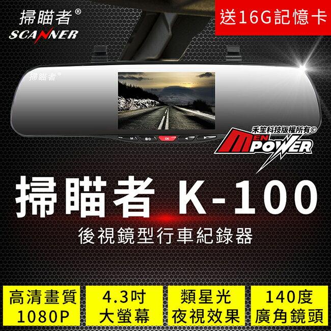 【免運+送16G】掃瞄者 掃描者 K100 K-100 行車紀錄器 後視鏡 照後鏡 行車記錄器 汽車【禾笙科技】