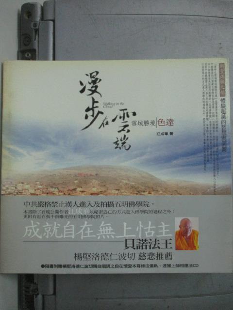 【書寶二手書T4/宗教_ODQ】漫步在雲端:雪域勝景色達_汪成華_附光碟