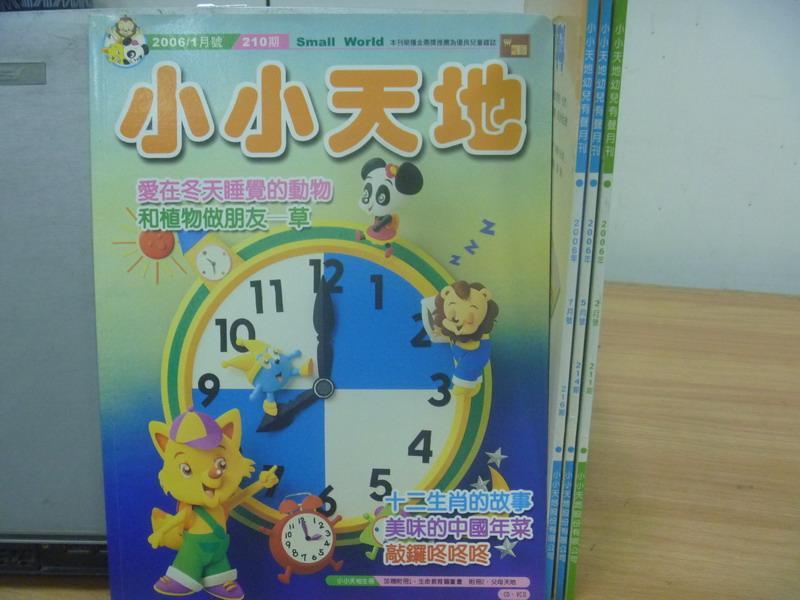 ~書寶 書T2/少年童書_YKX~小小天地_210^~21期間_4本合售_愛在冬天睡覺的動