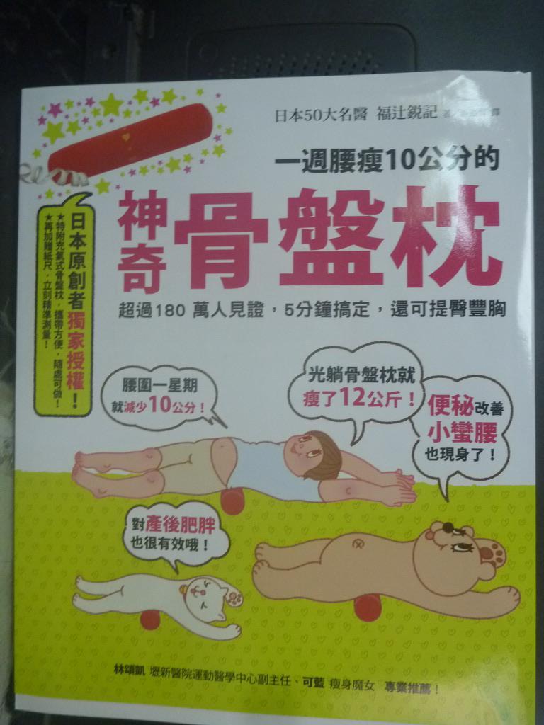 【書寶二手書T6/養生_ZDJ】一週腰瘦10公分的神奇骨盤枕_福?銳記_無骨盤枕