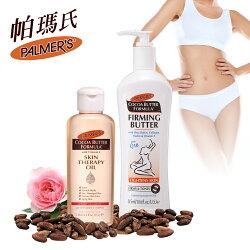 Palmers 帕瑪氏 勻嫩奇蹟油緊緻組(Q10緊緻身體乳+全效修護精華油120ml)