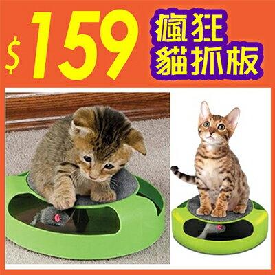 【省錢博士】Catch the mouse 瘋狂貓抓板 / 貓遊樂盤  159元