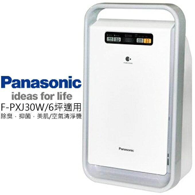 適用6坪 ★ 空氣清淨機 ★ PANASONIC 國際 F-PXJ30W nanoe技術 公司貨 0利率 免運