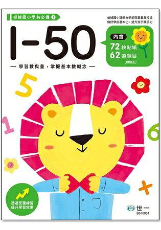 1~50練習本