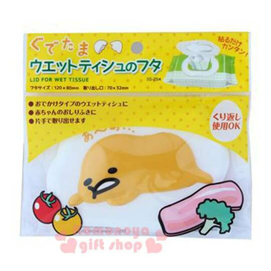 〔小禮堂〕蛋黃哥 造型濕紙巾蓋《白.趴姿.荷包蛋》可重複使用