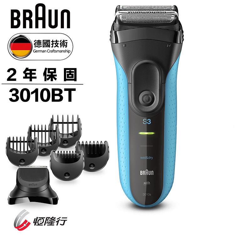 【贈原廠清潔噴劑】【德國百靈BRAUN】新三鋒系列電鬍刀造型組3010BT(深藍)