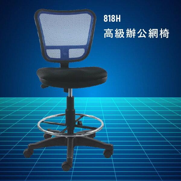 【大富】818H『官方品質保證』辦公椅會議椅主管椅董事長椅員工椅氣壓式下降舒適休閒椅辦公用品可調式