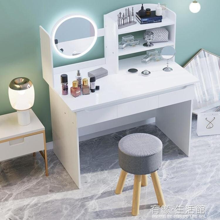 化妝桌 梳妝台臥室簡約現代北歐網紅經濟型 化妝台小戶型梳妝台網紅ins風 閒庭美家
