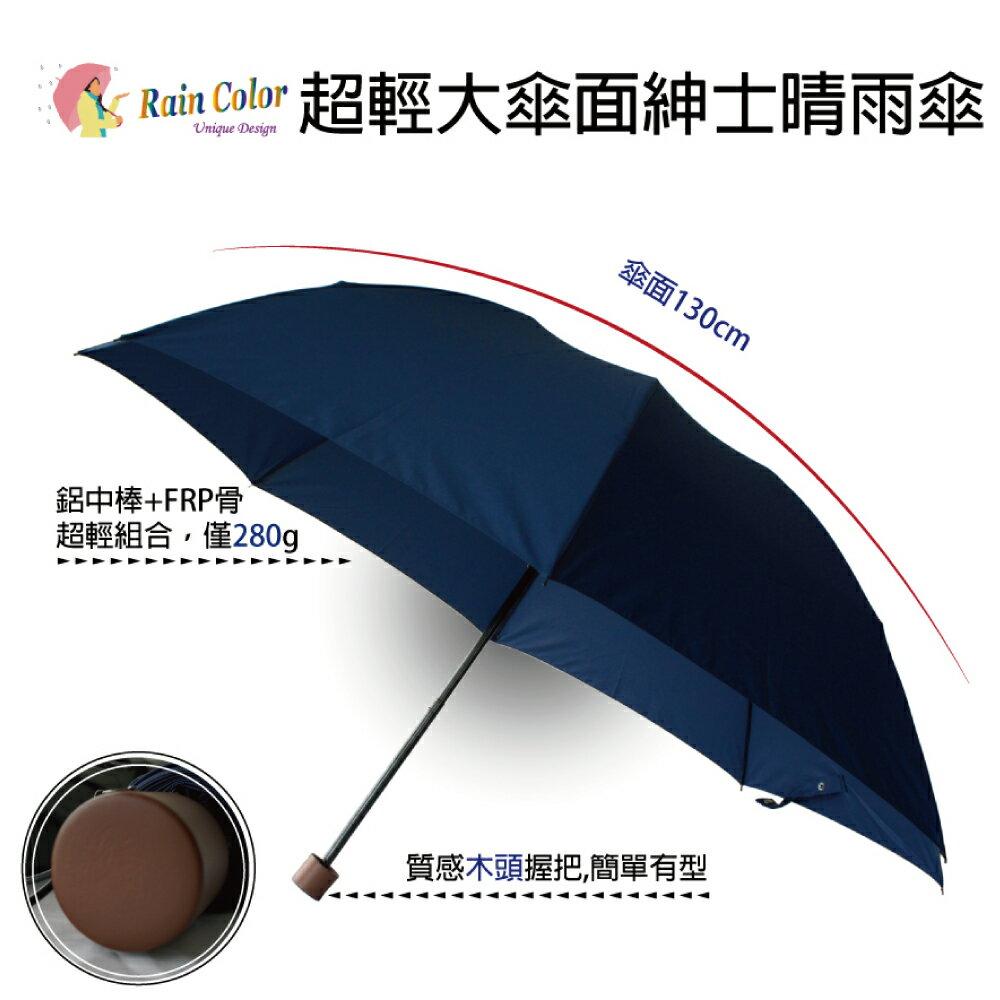 (輕量反向傘)【RainColor】 超輕大傘面紳士晴雨傘《2色》