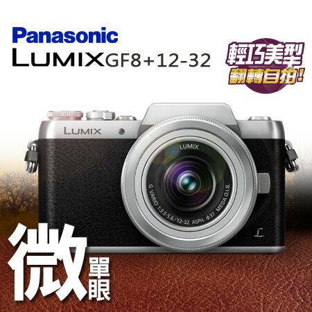 """【6/5現貨中.立刻出貨】【Panasonic】LUMIX GF8(K)+12-32mm 微單眼(公司貨) (送公司原廠包+清潔組+保護貼) """"正經800"""""""