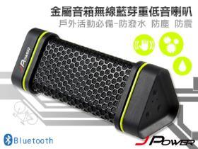 【迪特軍3C】杰強 JP-USP-09 藍牙重低音喇叭 防潑水 藍牙音箱 藍芽喇叭