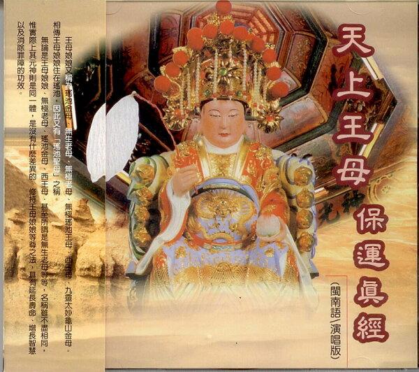 44011天上王母保運真經閩南語演唱版CD