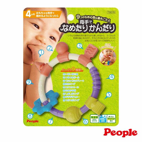 People 環狀手搖鈴咬舔玩具TB078-2018★愛兒麗婦幼用品★