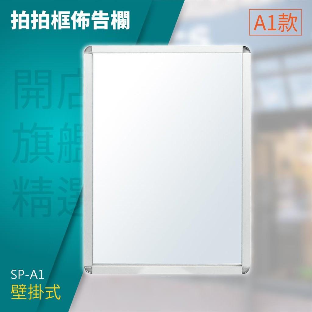 拍拍框組壁掛式(單面A1)SP-A1