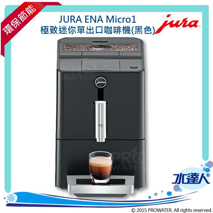 ★Jura ENA Micro1 極致迷你單出口咖啡機 ★免費到府安裝服務【水達人】