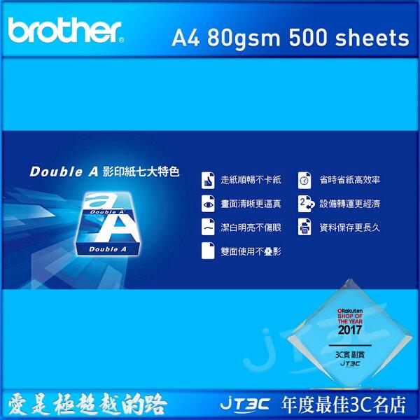 【點數最高16%】DoubleA影印紙A480磅80gsm500張入