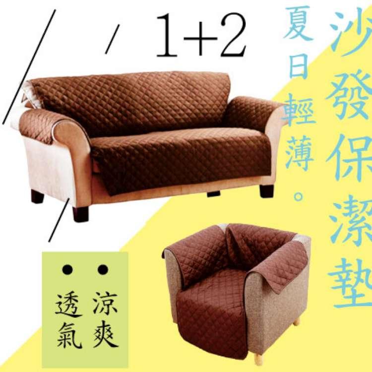 夏日輕薄透氣沙發墊防髒保潔墊((1+2人-2件套組合/咖啡棕)(好拆輕透好洗)